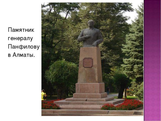 Памятник генералу Панфилову в Алматы.