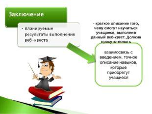 - краткое описание того, чему смогут научиться учащиеся, выполнив данный веб-