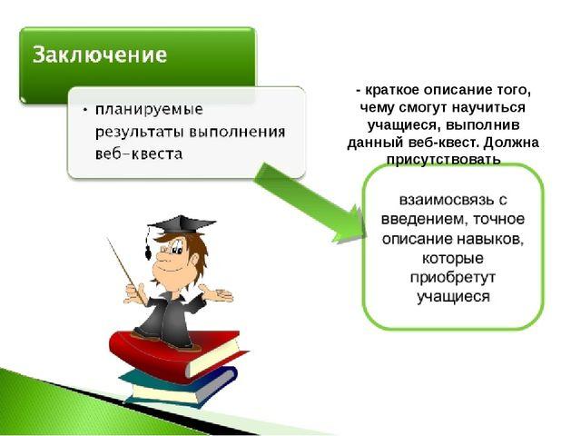 - краткое описание того, чему смогут научиться учащиеся, выполнив данный веб-...