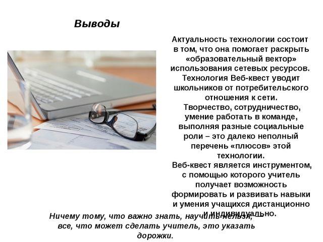 Актуальность технологии состоит в том, что она помогает раскрыть «образовате...