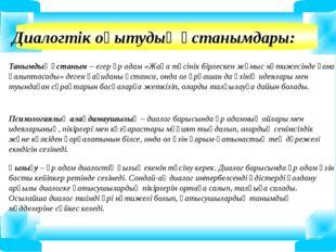 Диалогтік оқытудың ұстанымдары: Танымдық ұстаным – егер әр адам «Жаңа түсінік
