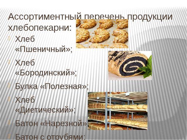 Ассортиментный перечень продукции хлебопекарни: Хлеб «Пшеничный»; Хлеб «Бород...
