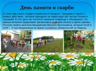 День памяти и скорби 22 июня два наших отряда отправились в поход в с. Трещев