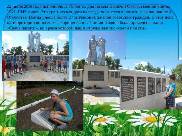 22 июня 2016 года исполнилось 75 лет со дня начала Великой Отечественной войн...