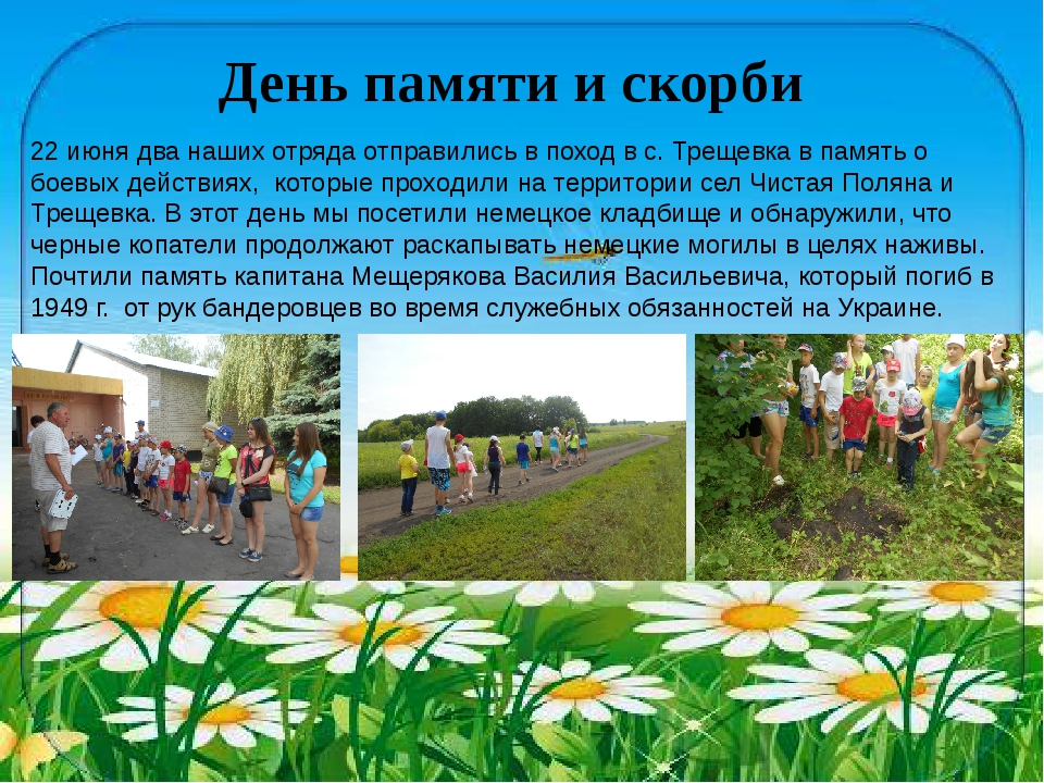 День памяти и скорби 22 июня два наших отряда отправились в поход в с. Трещев...