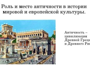 Роль и место античности в истории мировой и европейской культуры. Античность