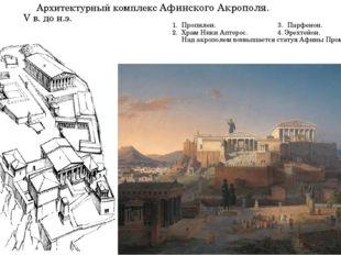 Архитектурный комплекс Афинского Акрополя. V в. до н.э. 1. Пропилеи. 3. Парф