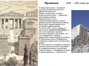 Пропилеи. (440 — 432 годы до н. э.). У подножия скалы, с западной стороны, на