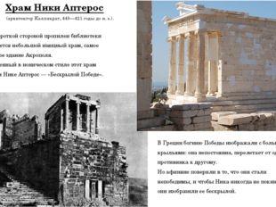 Храм Ники Аптерос (архитектор Калликрат, 449—421 годы до н. э.). Перед корот