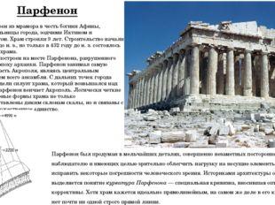 Парфенон Был построен из мрамора в честь богини Афины, покровительницы город