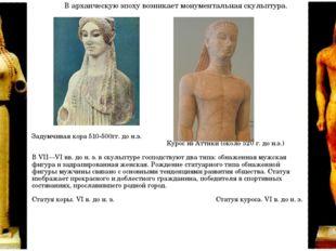 В архаическую эпоху возникает монументальная скульптура. Задумчивая кора 510