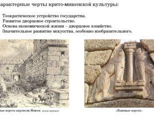 Характерные черты крито-микенской культуры: 1. Теократическое устройство госу