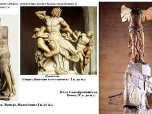 Эллинистическое искусство теряет былое спокойствие и сдержанность. Лаокоон. (