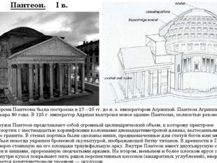 Пантеон. I в. н.э. Первая версия Пантеона была построена в 27—25 гг. до н. э.