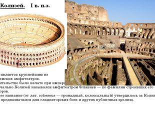 Колизей. I в. н.э. Колизей является крупнейшим из древнеримских амфитеатров.