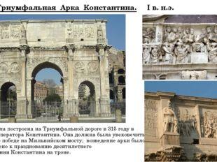 Триумфальная Арка Константина. I в. н.э. Арка была построена на Триумфальной