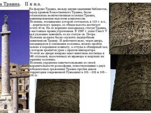 Колонна Траяна. II в н.э. Нафоруме Траяна, между двумя зданиями библиотек, п