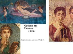 Фрески из Помпеи. I век. Венера. Портрет супругов. Задумавшаяся девушка (Сапф