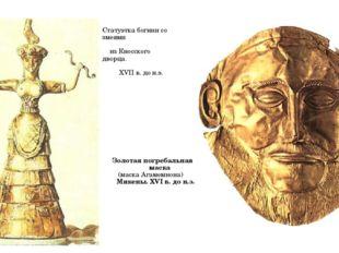 Статуэтка богини со змеями из Кносского дворца. XVII в. до н.э. Золотая погре
