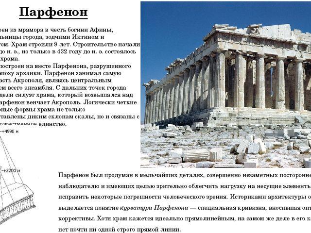 Парфенон Был построен из мрамора в честь богини Афины, покровительницы город...