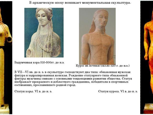 В архаическую эпоху возникает монументальная скульптура. Задумчивая кора 510...