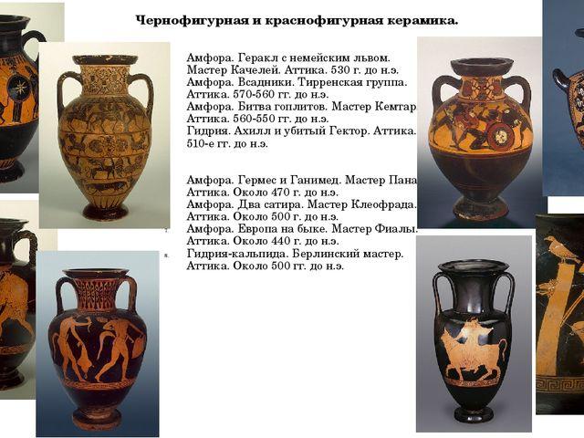Чернофигурная и краснофигурная керамика. Амфора. Геракл с немейским львом. Ма...