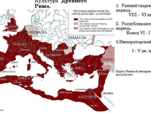 Культура Древнего Рима. 1. Ранний (царский) период. VIII – VI вв. до н.э. 2....