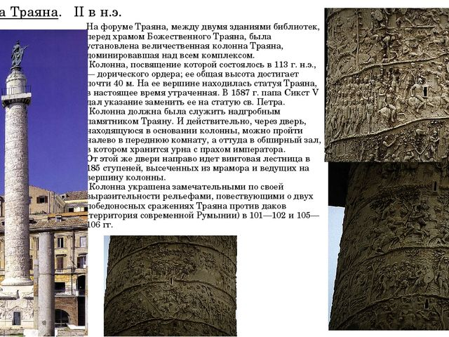 Колонна Траяна. II в н.э. Нафоруме Траяна, между двумя зданиями библиотек, п...