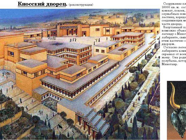Кносский дворец. (реконструкция) Сооружение площадью около 16000 кв. м. сос...