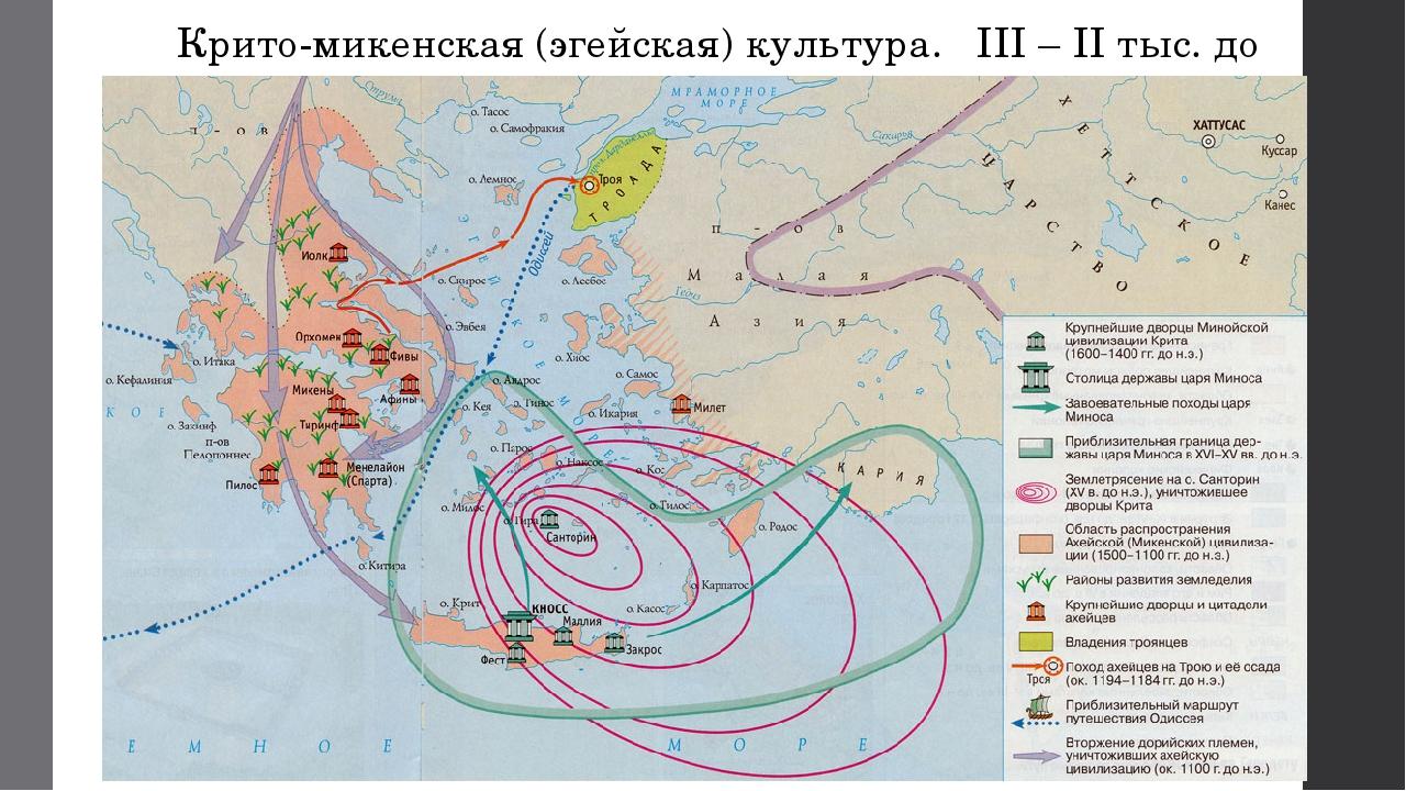 Крито-микенская (эгейская) культура. III – II тыс. до н.э.