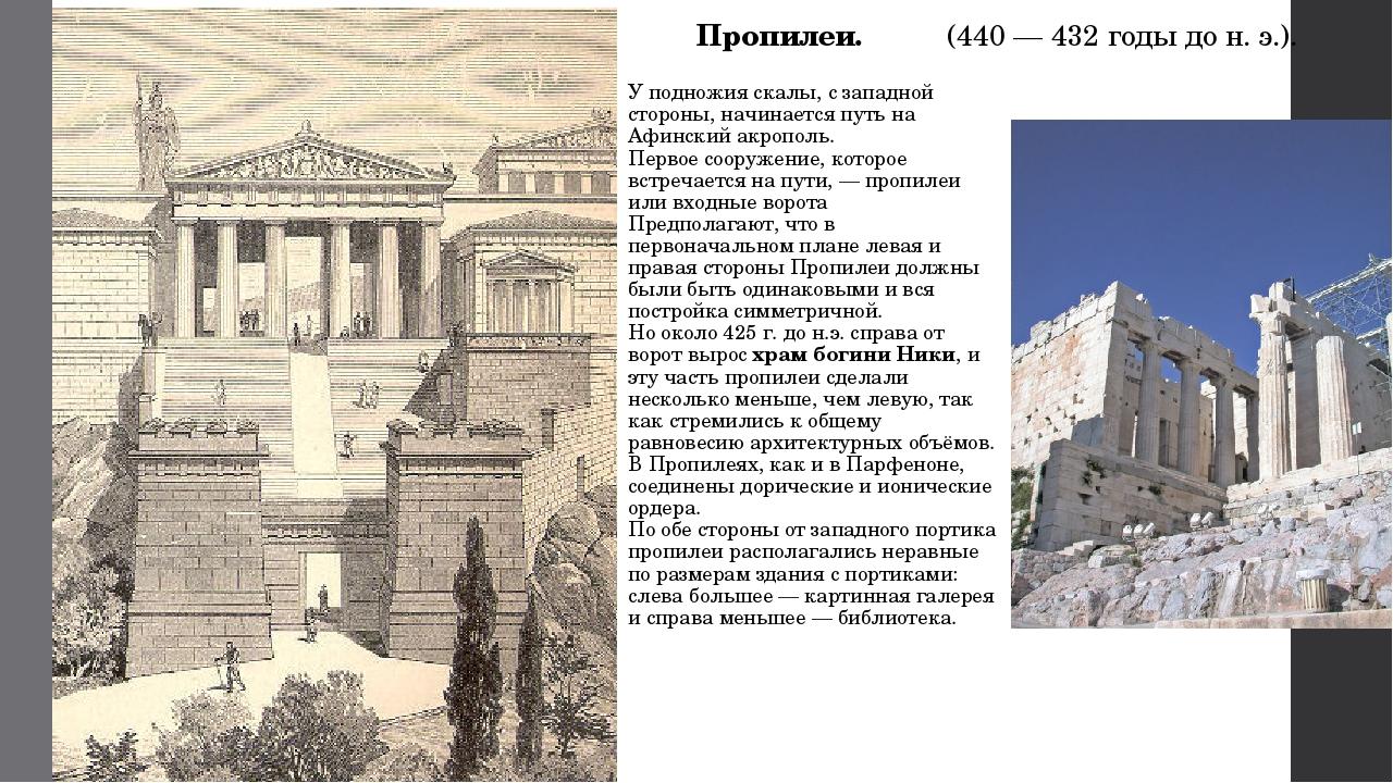 Пропилеи. (440 — 432 годы до н. э.). У подножия скалы, с западной стороны, на...