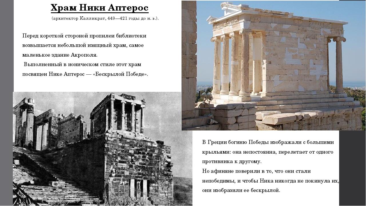 Храм Ники Аптерос (архитектор Калликрат, 449—421 годы до н. э.). Перед корот...