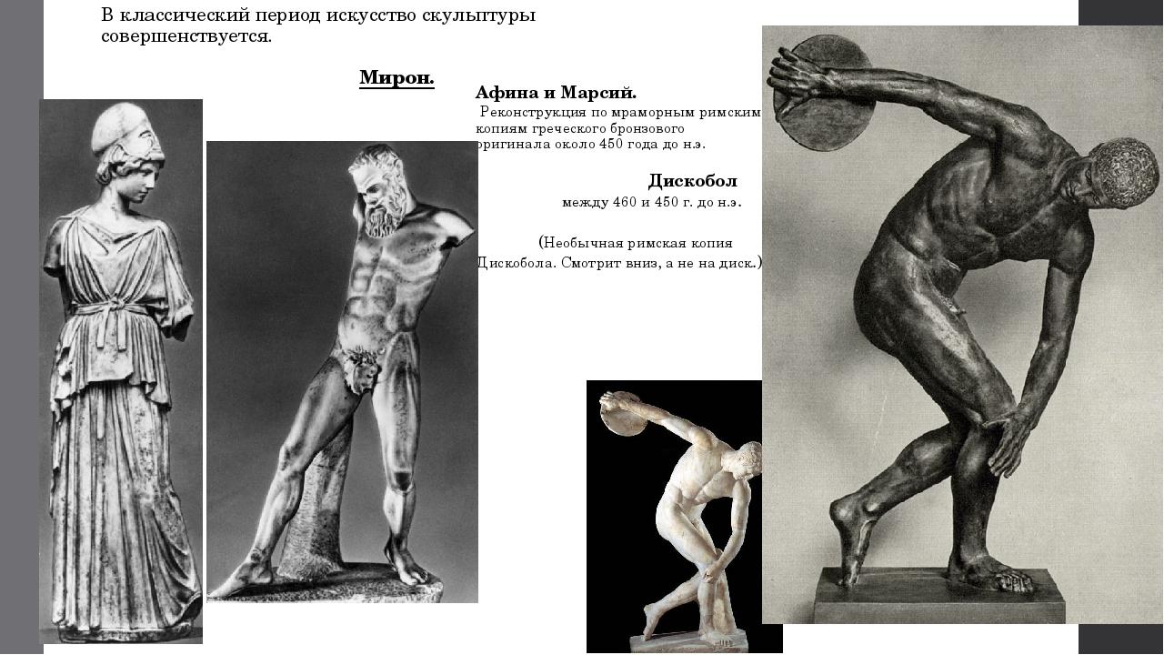 В классический период искусство скульптуры совершенствуется. Мирон. Афина и М...
