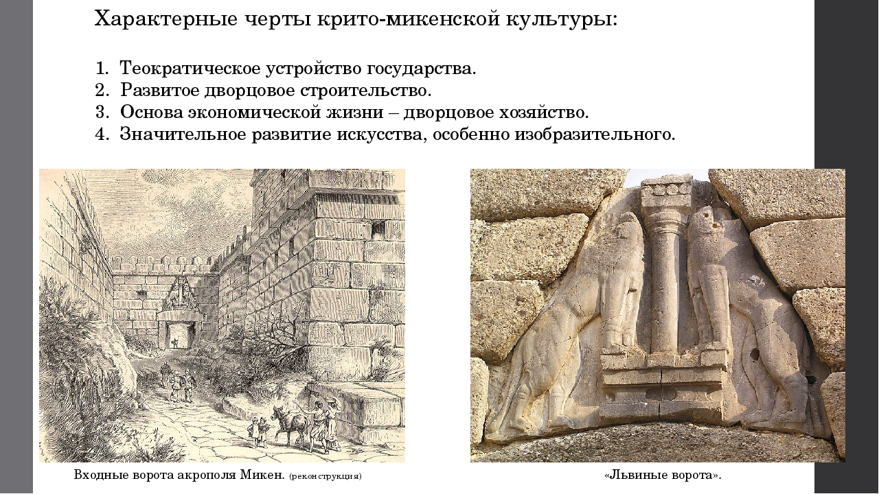 Характерные черты крито-микенской культуры: 1. Теократическое устройство госу...