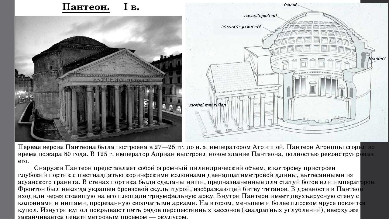 Пантеон. I в. н.э. Первая версия Пантеона была построена в 27—25 гг. до н. э....
