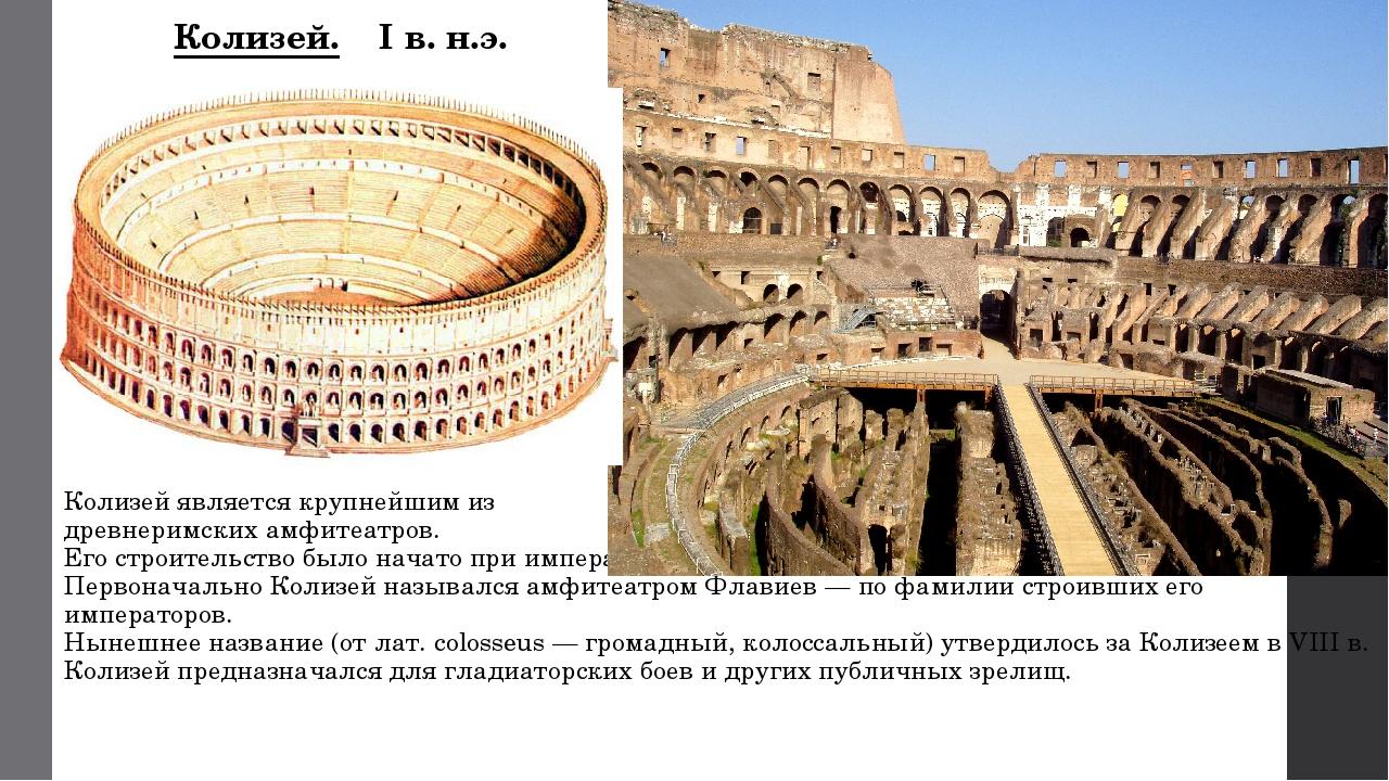 Колизей. I в. н.э. Колизей является крупнейшим из древнеримских амфитеатров....