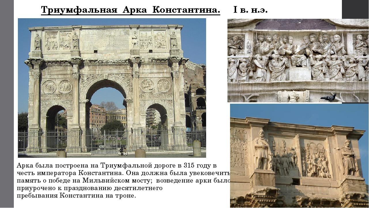 Триумфальная Арка Константина. I в. н.э. Арка была построена на Триумфальной...