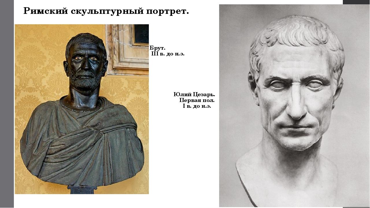 Римский скульптурный портрет. Брут. III в. до н.э. Юлий Цезарь. Первая пол. I...