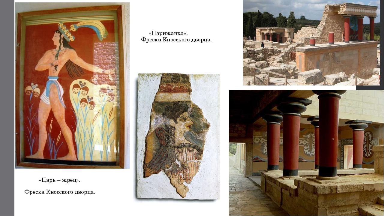 На острове крит на фреске, которая находилась на стене кносского дворца, изображен жрец, окружённый цветущими ирисами