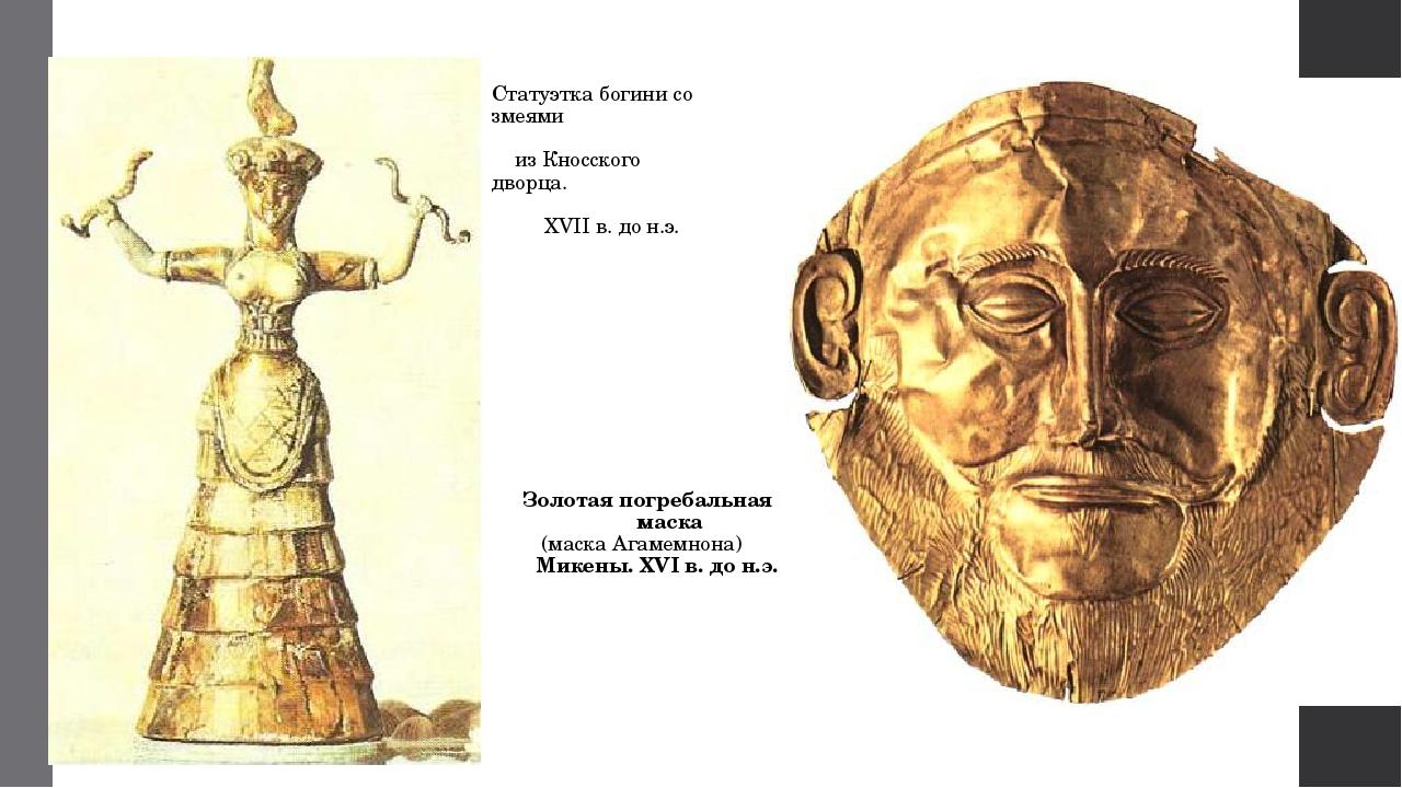 Статуэтка богини со змеями из Кносского дворца. XVII в. до н.э. Золотая погре...