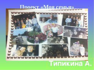 Проект «Моя семья» Типикина А.