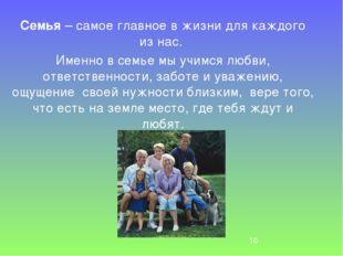 Семья – самое главное в жизни для каждого из нас. Именно в семье мы учимся л