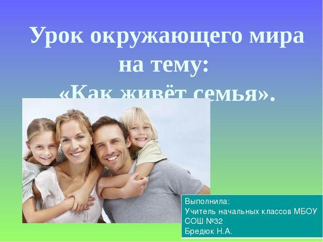 Урок окружающего мира на тему: «Как живёт семья». Выполнила: Учительначальных...