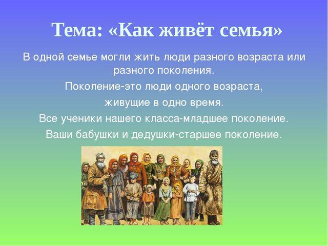Тема: «Как живёт семья» В одной семье могли жить люди разного возраста или ра...