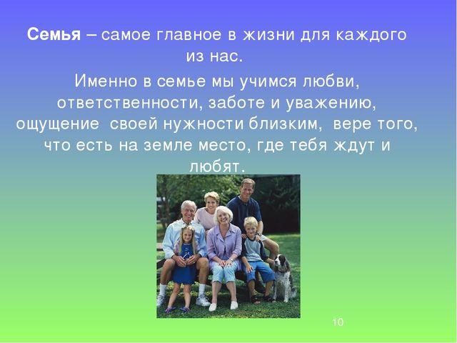 Семья – самое главное в жизни для каждого из нас. Именно в семье мы учимся л...