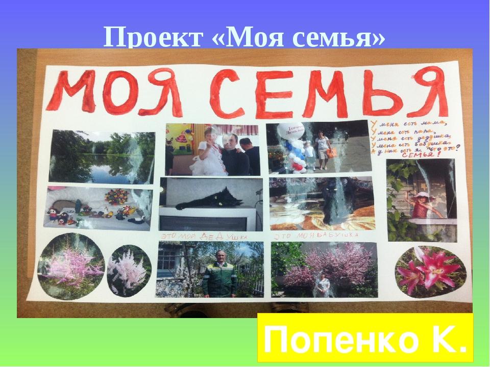 Проект «Моя семья» Попенко К.