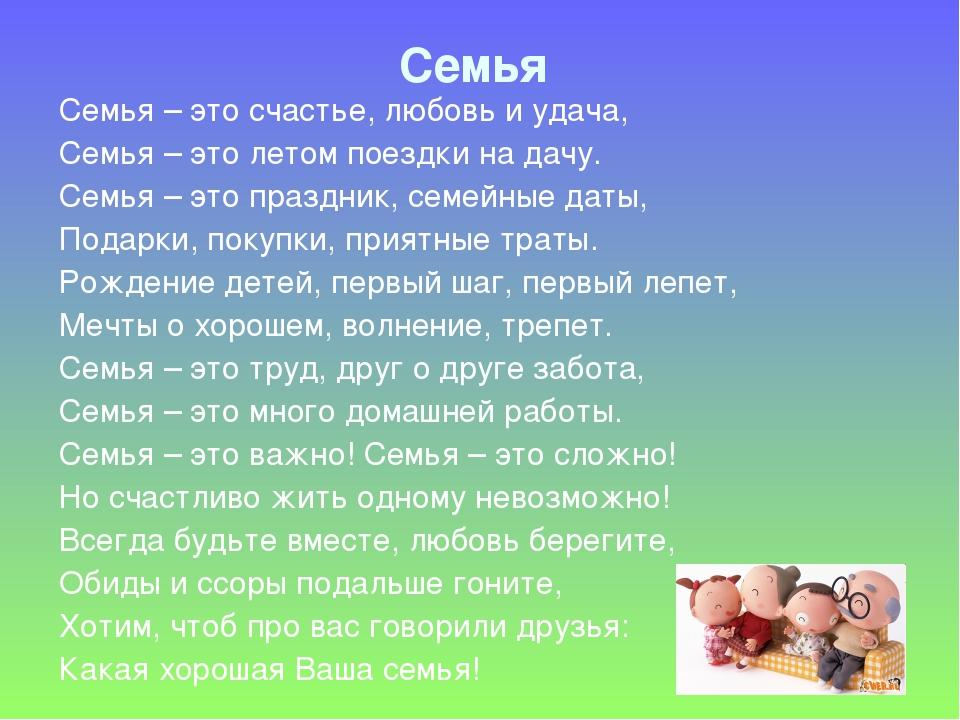Семья Семья – это счастье, любовь и удача, Семья – это летом поездки на дачу...