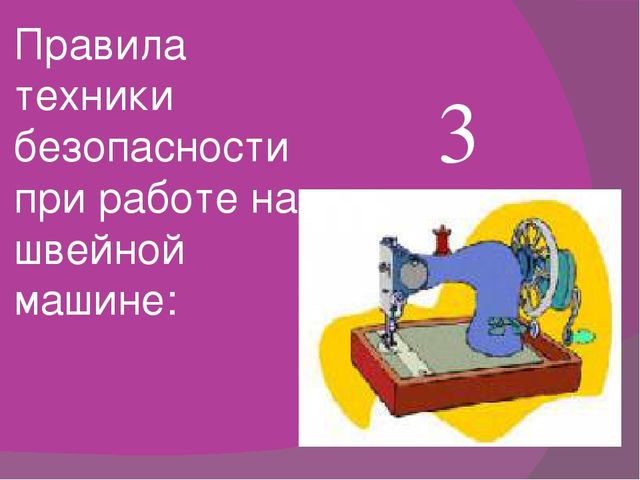 Правила техники безопасности при работе на швейной машине: 3