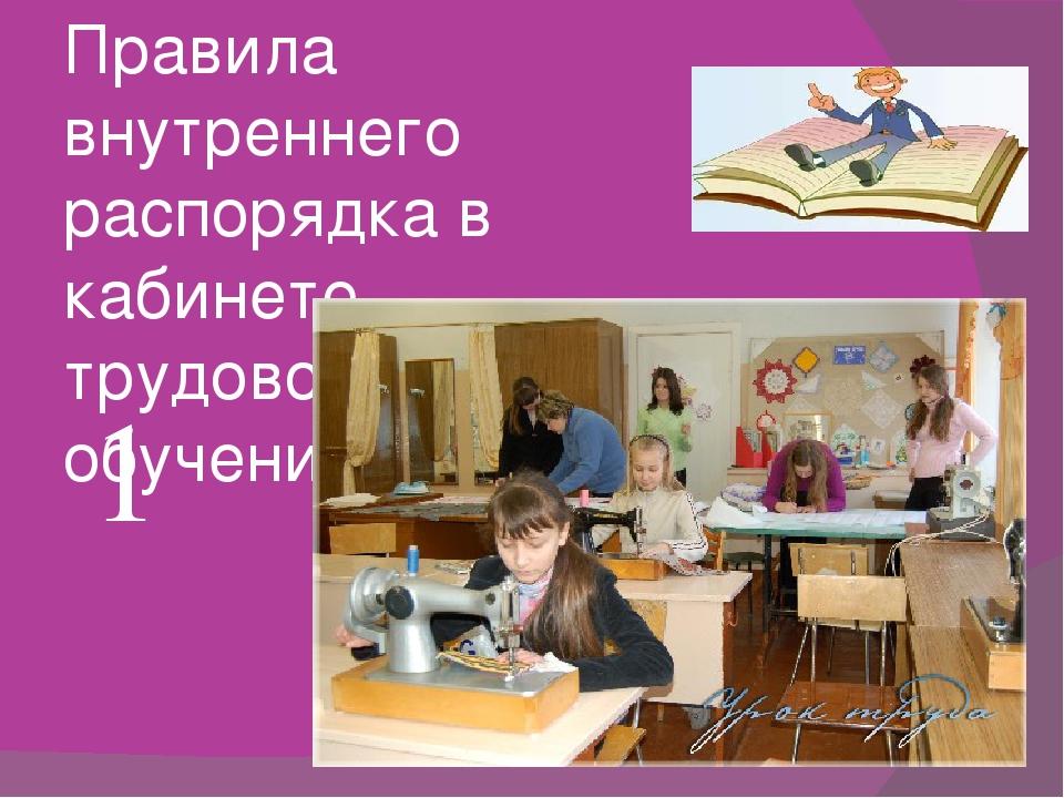 Правила внутреннего распорядка в кабинете трудового обучения 1