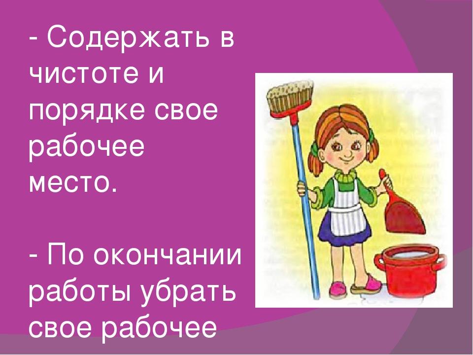 Картинка про чистоту
